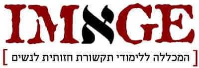 לוגו מכללת אימג'